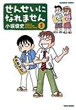 せんせいになれません5(バンブーコミックス) (バンブー・コミックス)