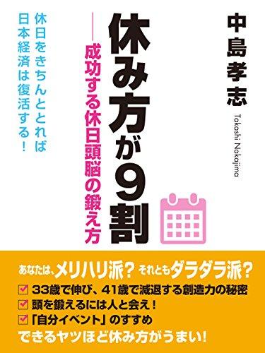 Amazon.co.jp: 休み方が9割――成功する休日頭脳の鍛え方 電子書籍: 中島孝志: Kindleストア
