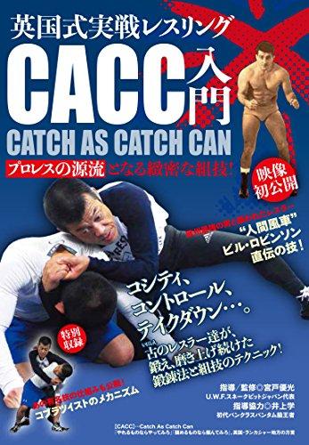 プロレスの源流! 英国式実戦レスリング 【CACC入門】 [DVD]