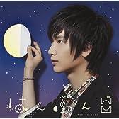はんぶんこ(初回生産限定盤)(DVD付)