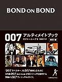 BOND ON BOND 007 ����ƥ��ᥤ�ȥ֥å�������