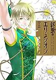終焉のエリュシオン(2): IDコミックス/ZERO-SUMコミックス