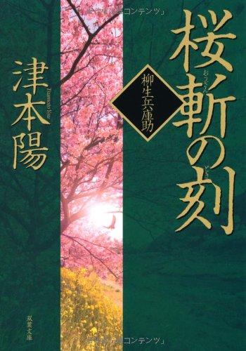 桜斬の刻(とき)