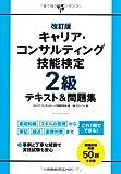 改訂版 キャリア・コンサルティング技能検定2級テキスト&問題集