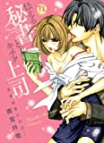 怯える秘書とキチク上司~専属秘書の初恋~ (ダイトコミックス TLシリーズ 304)
