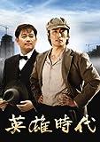 英雄時代 DVD-BOX 1