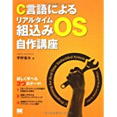 C言語によるリアルタイム組込みOS自作講座