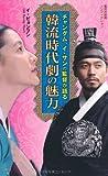 チャングム、イ・サンの監督が語る 韓流時代劇の魅力 (集英社新書)