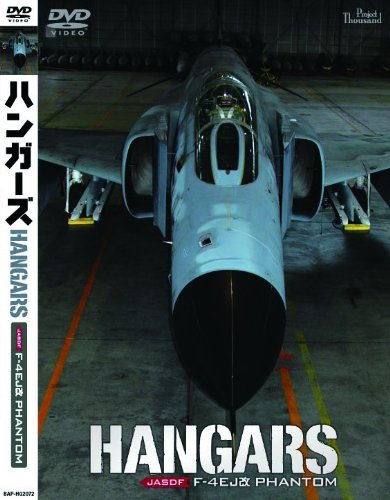 ハンガーズ F-4EJ改 [DVD]