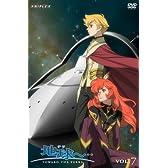 地球へ・・・Vol.7 【完全生産限定版】 [DVD]