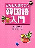 【CD付】 どんどん身につく韓国語入門