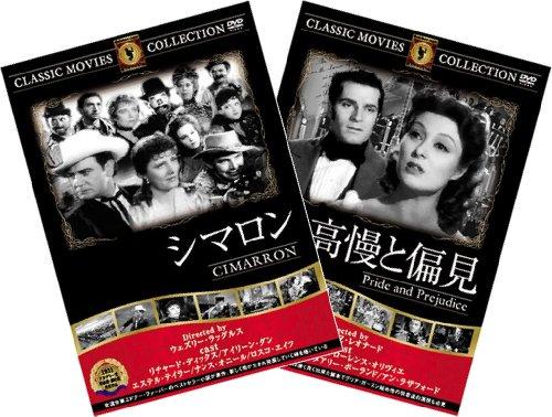 名作洋画DVDパック シマロン/高慢と偏見 【DVD】FRTW-062