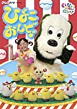 NHKDVD ���Ȃ����Ȃ�����! �Ђ悱����ǁ�(�ʏ��)[COBC-6545][DVD]