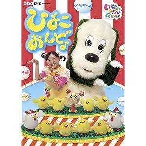 [DVD] NHK-DVD いないいないばあっ! ひよこおんど♪《通常盤》