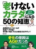 「老けないカラダ」になる50の知恵 AGEを減らして10歳若返る!