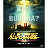 仏陀再誕 [Blu-ray]