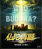 仏陀再誕(Blu-ray Disc)