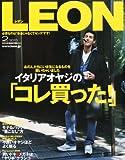 LEON (レオン) 2013年 02月号 [雑誌]