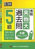 漢検 5級