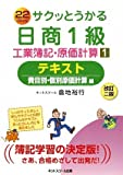 サクッとうかる日商1級工業簿記・原価計算〈1〉テキスト 費目別・個別原価計算編