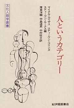 人というカテゴリー (文化人類学叢書)
