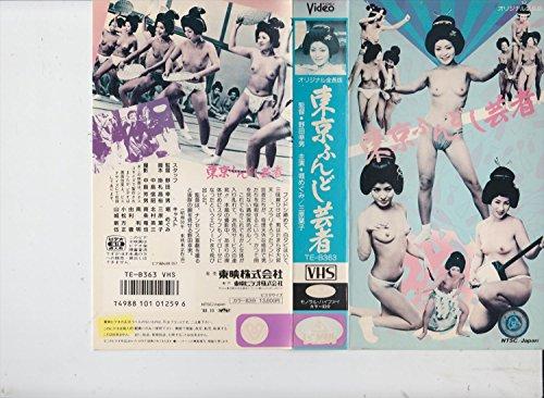 東京ふんどし芸者 [VHS]