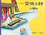 三国志絵本 空城の計 (大型絵本)