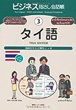 ビジネス指さし会話帳3タイ語 (旅の指さし会話帳シリーズ)
