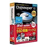 Diskeeper 12 + マッハドライブ SSD覚醒パック3