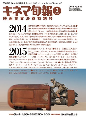 キネマ旬報 2015年3月下旬 映画業界決算特別号 No.1684