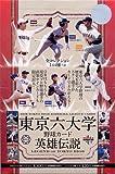 BBM 東京六大学野球カード 英雄伝説 BOX