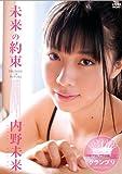 内野未来 未来の約束 [DVD]