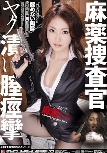 麻薬捜査官 ヤク漬け膣痙攣 麻倉まみ [DVD]