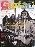 Guitar magazine (ギター・マガジン) 2009年 08月号 [雑誌]