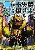 魔人と失われた王国 パーフェクトガイド (ファミ通Xboxの攻略本)