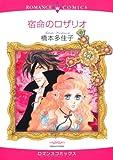 宿命のロザリオ (エメラルドコミックス ロマンスコミックス)