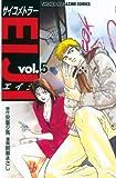 サイコメトラーEIJI(5) (講談社コミックス―Shonen magazine comics (2384巻))