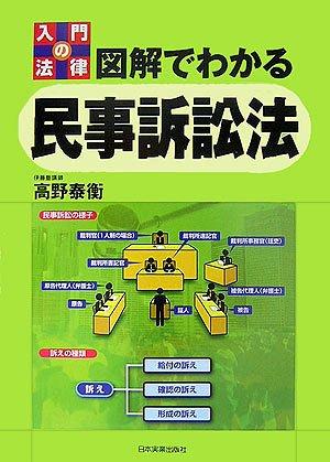 図解でわかる民事訴訟法 (入門の法律)