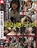 新・淫語と接吻フェラ手コキ [DVD]