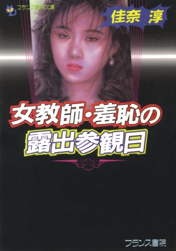 [佳奈淳] 女教師・羞恥の露出参観日