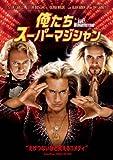 俺たちスーパーマジシャン [DVD]