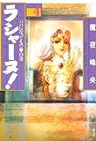 ラシャーヌ! 4 (白泉社文庫)