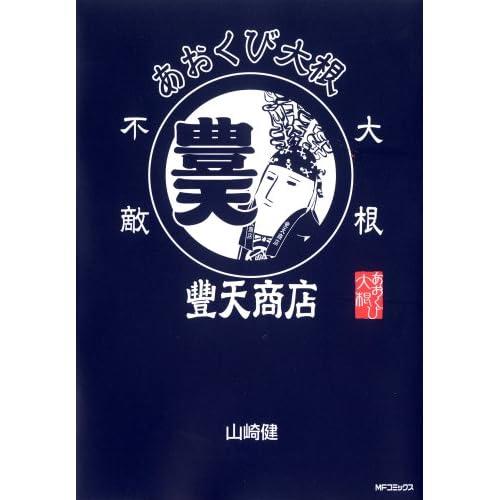 あおくび大根×豊天商店 (MFコミックス フラッパーシリーズ)