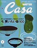 Casa BRUTUS (カーサ・ブルータス) 2008年 03月号 [雑誌]