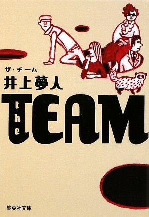 the TEAM ザ・チーム