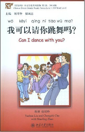 Can I Dance with You? (Chinese Breeze Graded Reader Series, Level 1: 300-word level) (Mandarin Chinese Edition) 1st (first) Edition by Yuehua Liu, Chengzhi Chu published by Peking University Press (2008)