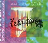 Yamaki Yasuyo LIVE 花紅柳緑