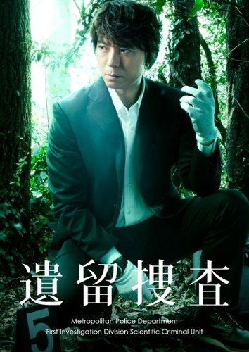 遺留捜査DVD-BOX【DVD】の画像