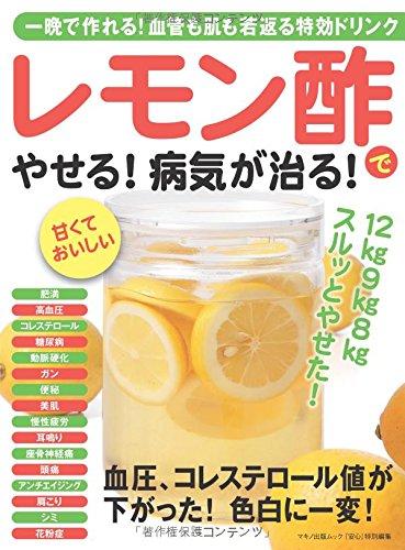レモン酢でやせる! 病気が治る! (一晩で作れる! 血管も肌も若返る特効ドリンク!) -