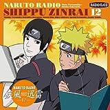 DJCD NARUTO RADIO 疾風迅雷 12